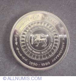 Image #1 of 500 Rupees 1990 - 40th Anniversary of the Central Bank