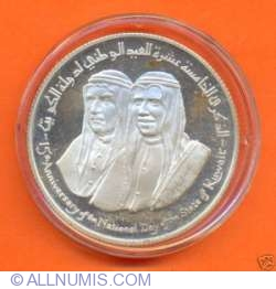 Image #1 of 2 Dinars 1976 (AH 1396) - 15th Anniversary of the National Day of the State of Kuwait