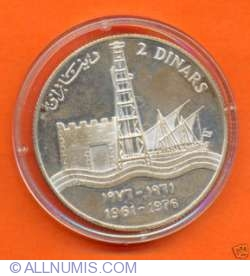 Image #2 of 2 Dinars 1976 (AH 1396) - 15th Anniversary of the National Day of the State of Kuwait