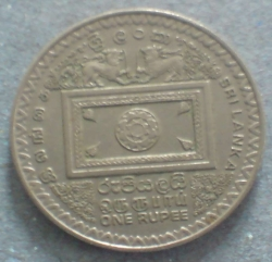 Image #1 of 1 Rupee 1992 - 3rd Anniversary of 2nd Executive President Premadasa