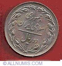 Image #2 of 2 Rials 1988 (SH 1367 - ١٣٦٧)