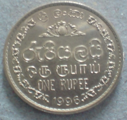 Image #1 of 1 Rupee 1996