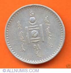 Image #1 of 1 Tugrik 1925 (AH15)