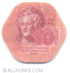 Image #1 of 10 Rubles 2014 - Catherine the Great