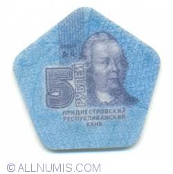 Image #1 of 5 Rubles 2014 - Pyotr Alexandrovich Rumyantsev-Zadunaisky