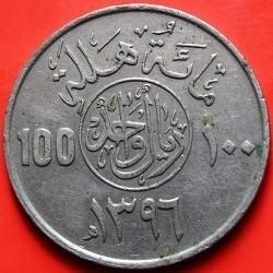 100 Halala (1 Riyal) 1976 (AH 1396)