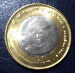 10 Rupees 2015 (H) - 125th Birth Anniversary of Dr. Sarvapalli Radhakrishnan