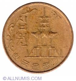 Image #1 of 10 Won 1966