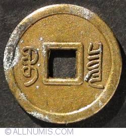 Image #2 of 1 cash TAO-KUANG, Emperor Hsuan Tsung 1821-1851