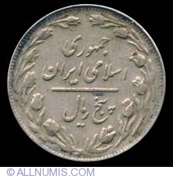 Image #1 of 5 Rials 1982 (SF 1361)
