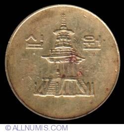 Image #1 of 10 Won 1989