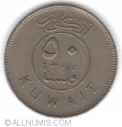Image #1 of 50 fils 1981 (AH1401)