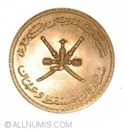 Image #1 of 50 Baisa 1970 (AH1390)