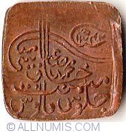 Image #1 of 1 Paisa 1923 (AH1342)