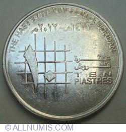 10 Piastres 2012 (AH 1433) (٢٠١٢) (١٤٣٣)
