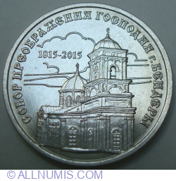 1 Rouble 2015 - Orthodox Monasteries - Transfiguration Cathedral, Bender