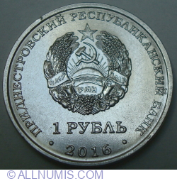 """1 Rouble 2016 - Memorials of Military Glory - Memorial Complex  """"Heroes Square"""", Bender"""