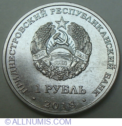 Image #1 of 1 Rouble 2018 - Red Book of Transnistria - Pond Turtle