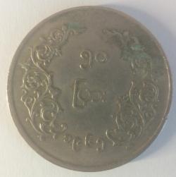 Image #1 of 50 Pyas 1965
