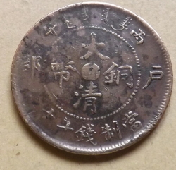 Image #1 of 10 Cash 1906 - Jiangsu