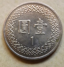 1 Yuan 2010 (99)