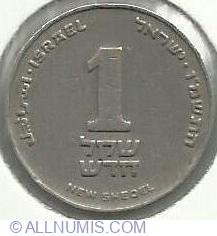 1 New Sheqel 1987 (JE5747)