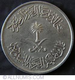 Image #2 of 25 Halala (1/4 Riyal) 1976 (AH 1397)