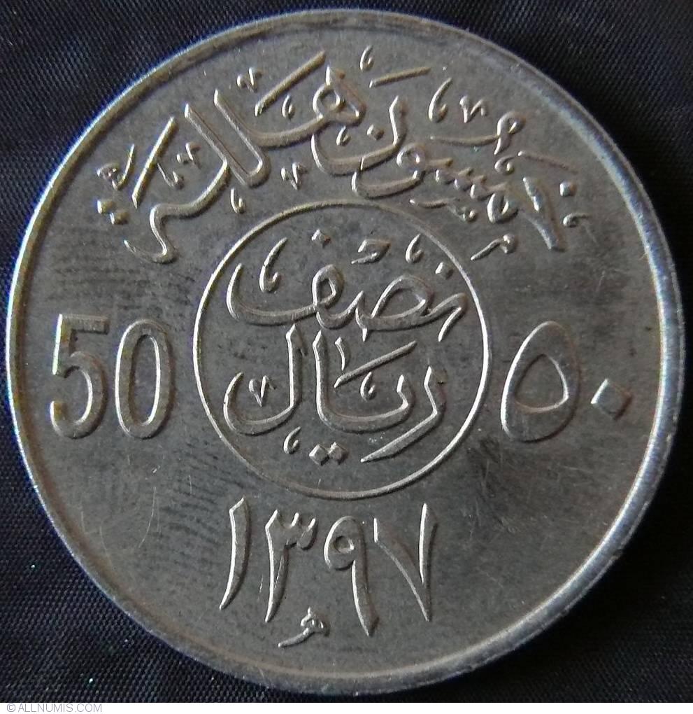 50 Halala (1/2 Riyal) 1976 (AH 1397) ...