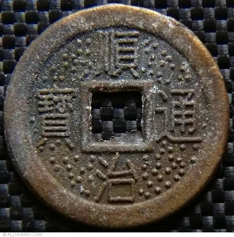 1 Cash Shunzi Boo Chiowan 1644 1661 Counterfeit