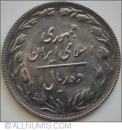 Image #2 of 10 Rials 1988 (SH 1367)