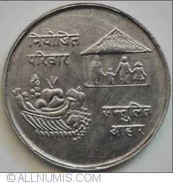 Image #2 of 10 Rupees 1974 (VS2031) - FAO