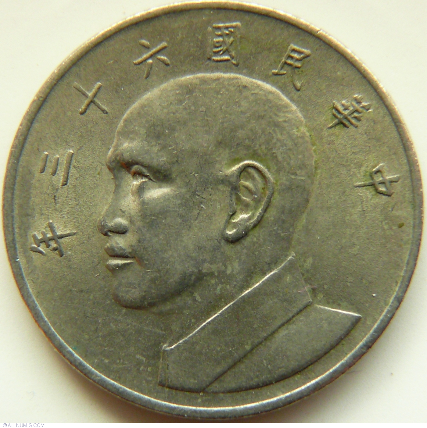 5 Yuan 1974 63 Republic 1971 1990 Taiwan Republic Of China Coin 39981