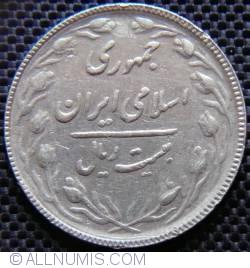 Image #2 of 20 Rials 1988 (SH 1367 - ١٣٦٧)