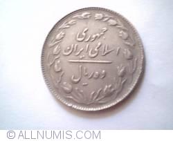 Image #2 of 10 Rials 1986 (SH 1365)