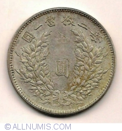 Image #2 of 1/2 Yuan 1914