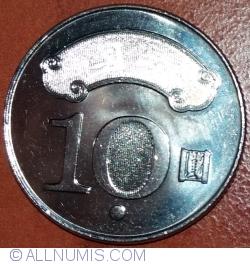 Image #1 of 10 Yuan 2013 (102)