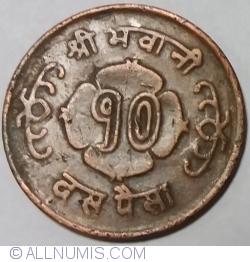 10 Paisa 1964 (VS2021)