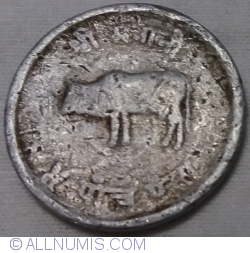 5 Paisa 1971 (VS2028)