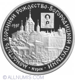 Image #2 of 3 Roubles 1997 - The Monastery of the Nativity Birth-Giver-of-God Hermitage of Kursk