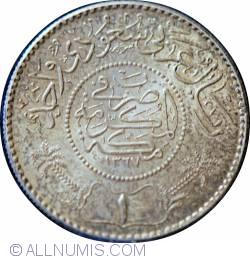 Imaginea #1 a 1 Riyal 1947