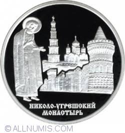 Image #2 of 3 Roubles 2000 - The Ugreshsky - Saint Nicholas Monastery