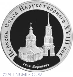 Image #2 of 3 Roubles 2002 - The Church of the Savior Miraculous