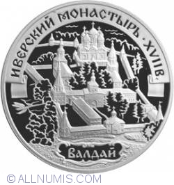 Image #2 of 3 Roubles 2002 - The Iversky Monastery