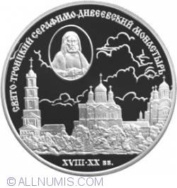 Image #2 of 3 Roubles 2003 - The Saint Trinity Seraphim-Diveyevsky Monastery