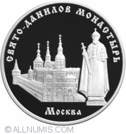Image #2 of 3 Roubles 2003 - The Saint Daniel Monastery