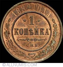Image #1 of 1 Kopek 1882