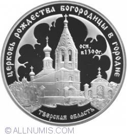Image #2 of 3 Roubles 2004 - The Church of the St. Virgin Nativity , Gorodniya