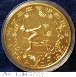 1 Yuan 1980 - Women's Speed Skating