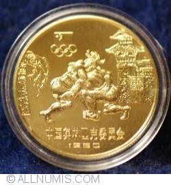 Imaginea #1 a 1 Yuan 1980 - Wrestling