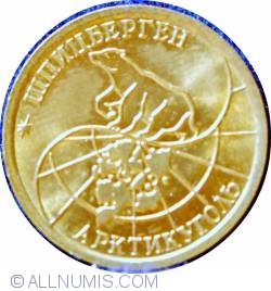 Image #1 of 100 Roubles 1993
